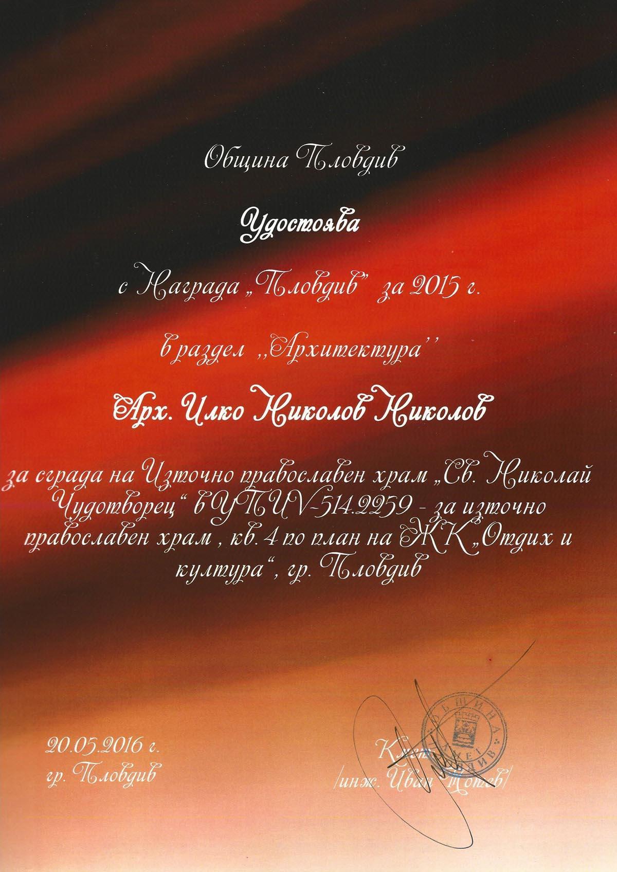 Award Plovdiv 2015