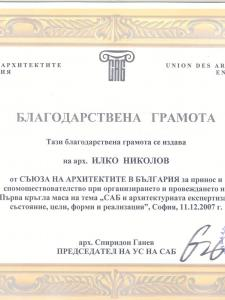 Thanksgiving diploma by the Union of Architects in Bulgaria