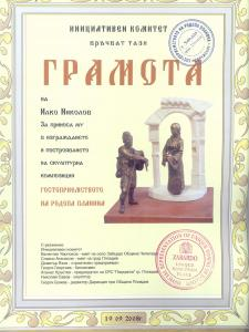 Diploma from the nomination committee Association - The Hospitality of the Rhodope Mountains