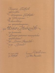 Award Plovdiv 2002