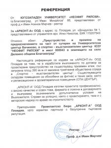 ЮЗУ Неофит Рилски Благоевград